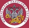 Налоговые инспекции, службы в Боголюбово